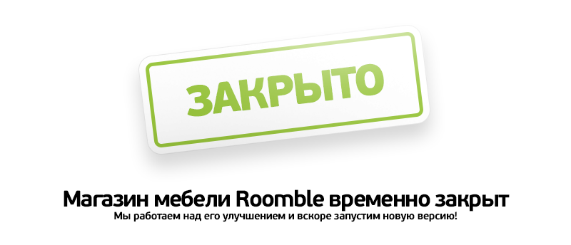 Магазин Roomble.com временно закрыт