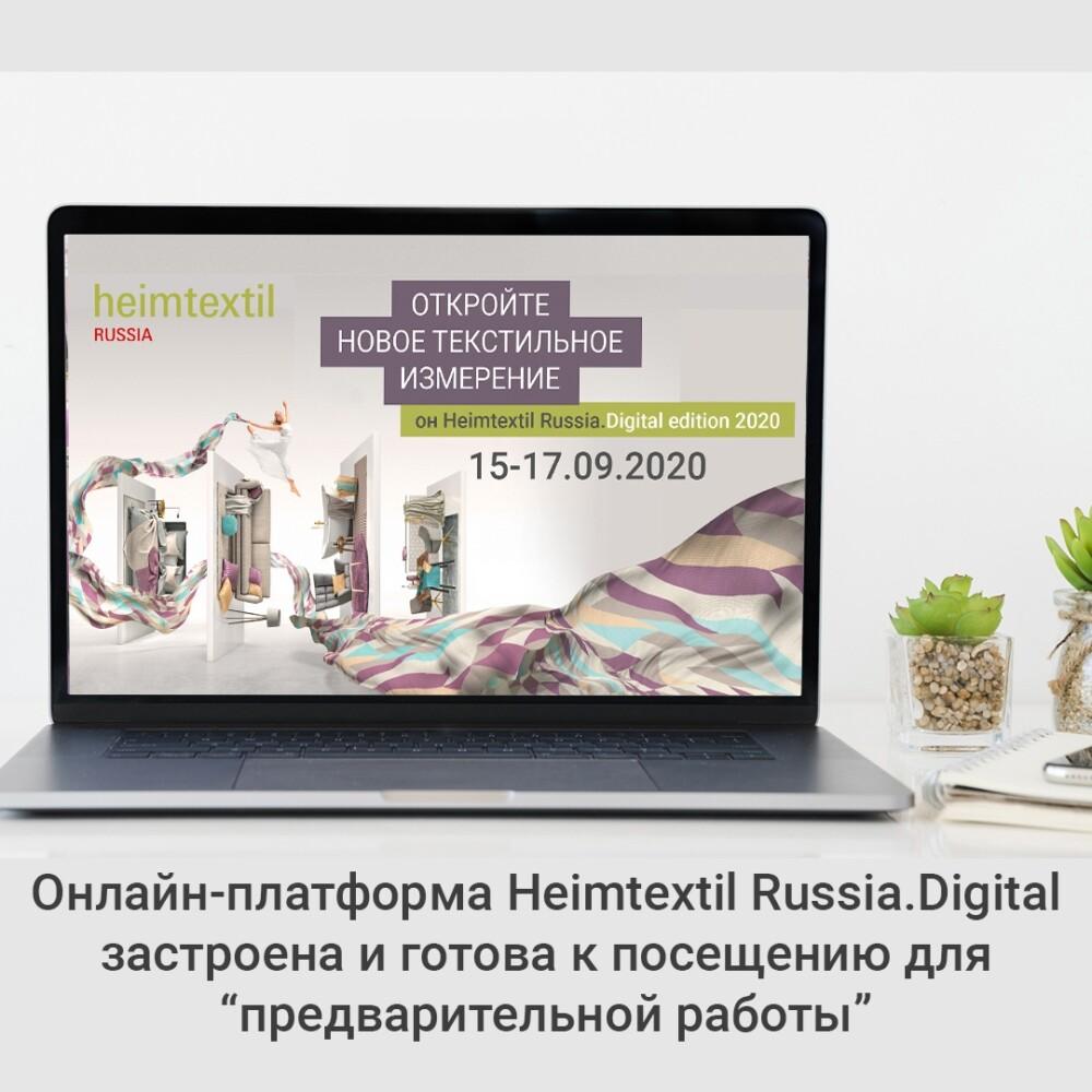 Онлайн-выставка Heimtextil Russia.Digital собрала пять тысяч профессионалов